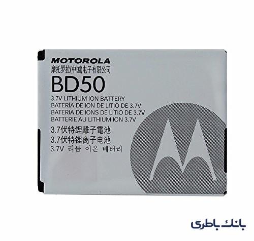 BD50 - باتری موبایل موتورولا MOTOFONE F3 با کد فنی BD50