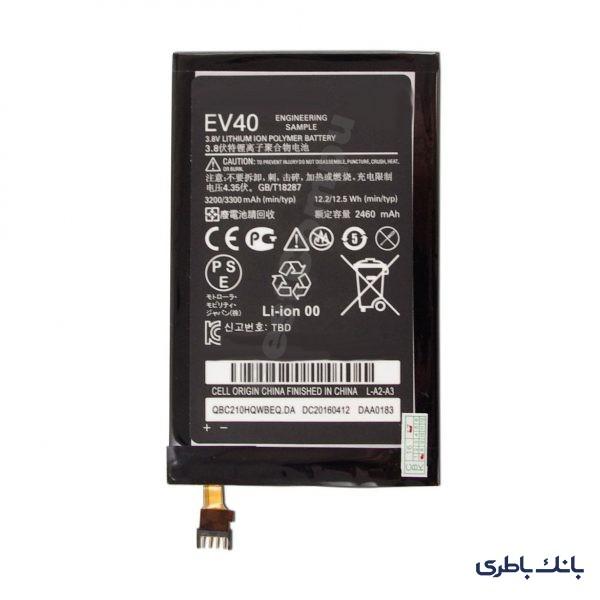EV40 600x600 - باتری موبایل موتورولا DROID RAZR MAXX HD با کدفنی EV40