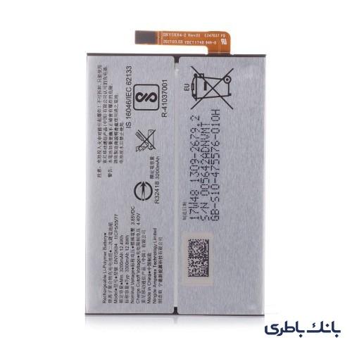 باطری موبایل Xperia XA2