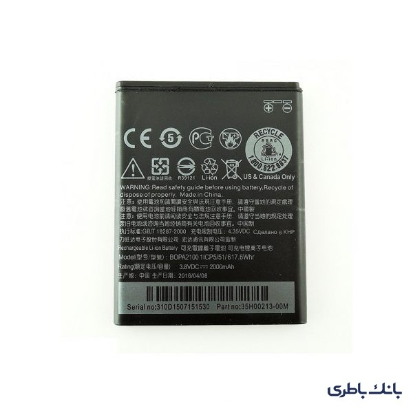 باطری موبایل اچ تی سی DESIRE310 با کد فنی BOPA2100