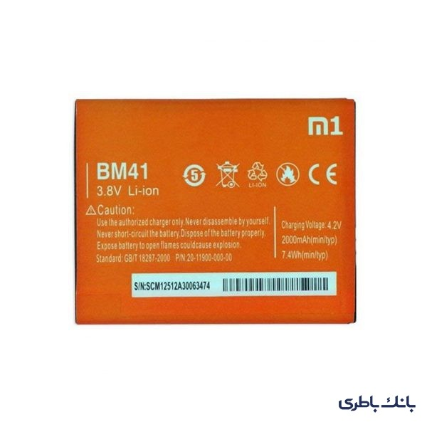 8efef0bce72a8bf20917aaaa11fae50022818876 600x600 - باتری موبایل شیائومی REDMI 2 با کدفنی BM41