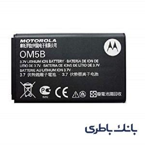 OM5B - باتری موبایل موتورولا EX300 با کدفنی OM5B