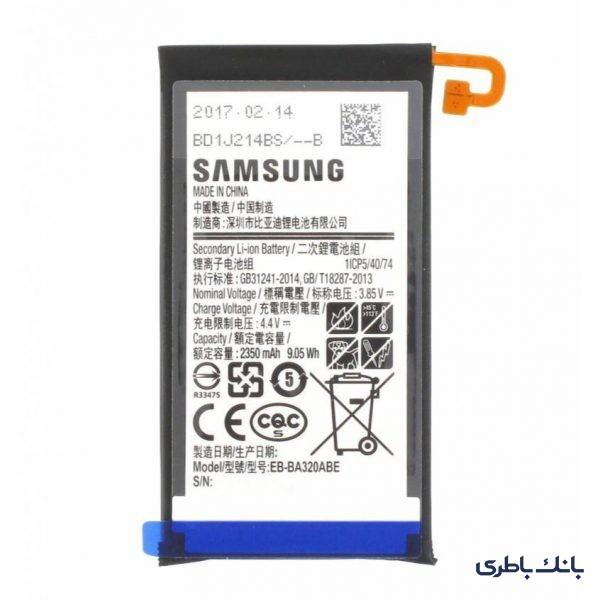 باطری موبایل سامسونگ Galaxy A3 2017